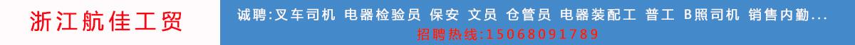 永康人才网--浙江航佳工贸有限公司