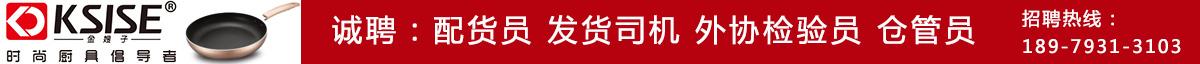 永康人才网--浙江金嫂子工贸有限公司