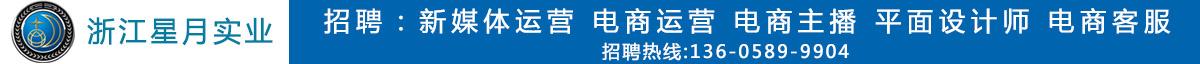永康人才网--浙江星月实业有限公司