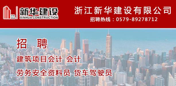 永康人才网--浙江新华建设有限公司