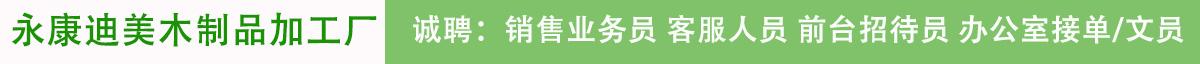 永康人才网--永康市迪美木制品加工厂